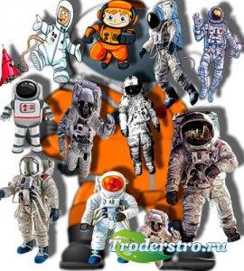 Клипарты на прозрачном фоне - Астронавты