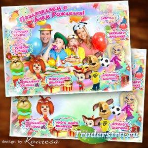 Плакат-фоторамка для детских фото - Поздравления в День Рождения с Барбоски ...