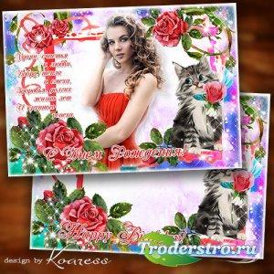 Поздравительная фоторамка-открытка с днем рождения - Желаем счастья и любви