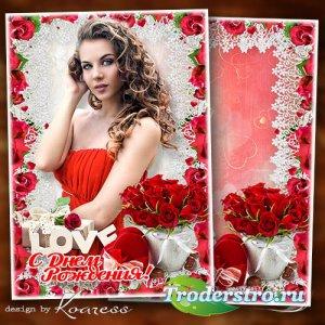 Женская поздравительная рамка с днем рождения - С Днем Рождения, с любовью