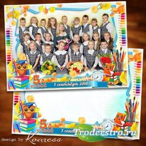 Школьная рамка для группового фото - День знаний в школу всех зовет