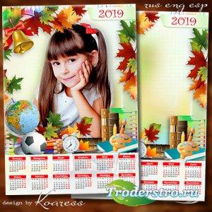 Календарь-фоторамка на 2019 год для школьных фото к 1 сентября - Наступила  ...