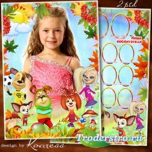 Детская осенняя виньетка и рамка для детского сада с Барбоскиными - Открыва ...