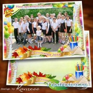 Рамка для школьных фото - В сентябрьский день звенит звонок