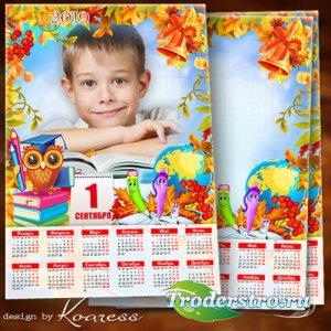 Детский календарь-рамка для школьных фото к 1 сентября - Поет заливисто зво ...