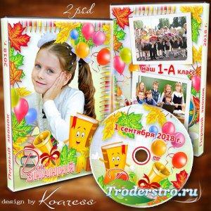 Детский набор dvd для диска со школьным видео первого звонка - Ждет вас шко ...