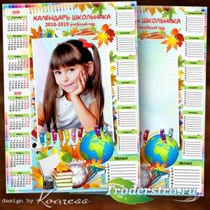 Календарь-рамка для школьников с расписанием уроков и звонков - Быстро лето ...