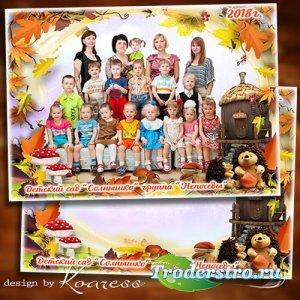Детская осенняя фоторамка для фото группы - Разноцветные листочки кружит в  ...