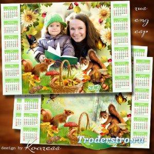 Детский календарь на 2019 год - Осень в лес пришла с подарками