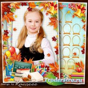 Школьная виньетка и рамка для портретов к 1 сентября - Пусть учеба с легкос ...