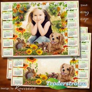 Детский многослойный календарь-рамка для фото на 2019 год - По лесным тропи ...