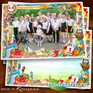 Школьная рамка для группового фото - Пусть учеба  радость дарит