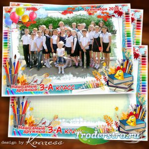 Рамка для школьных фото класса - За лето мы соскучились по школе и друзьям