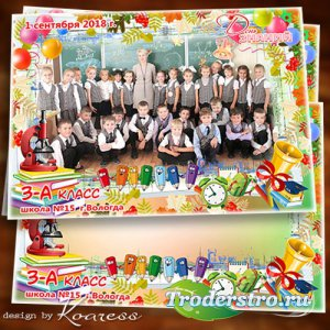 Фоторамка для школьных фото класса - Всех учеников с Днем Знаний поздравляе ...
