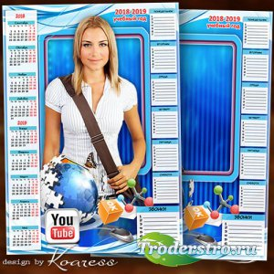 Календарь школьника с рамкой для фото на 2018-2019 учебный год - Пусть слож ...