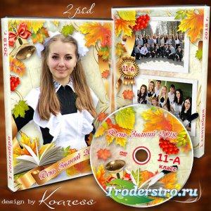 Детский школьный набор dvd для диска с видео первого звонка - Вот и лето пр ...