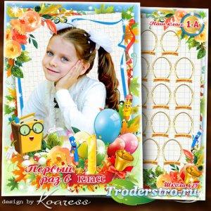 Школьная детская виньетка и рамка для портретов к дню знаний - Радостно вст ...