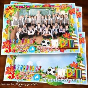 Школьная детская рамка для группового фото - Пусть вас радуют уроки и оценк ...