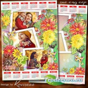 Детский, семейный календарь на 2019 год - В золотые платья осень нарядила л ...