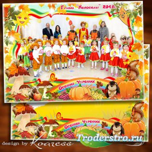 Детская рамка для группового фото - Осень в садик к нам пришла