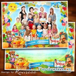 Детская осенняя рамка для фото группы - Осень щедрая пришла