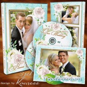 Обложка, задувка для диска со свадебным видео и фоторамка - Наша свадьба