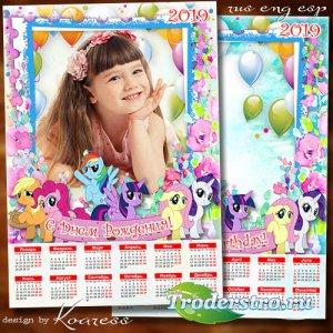 Календарь-фоторамка на 2019 год к Дню Рождения - Мои маленькие пони