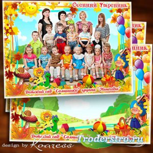 Детская рамка для детского сада - Наступила осень, пожелтел наш сад