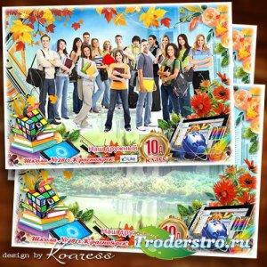 Осенняя рамка для школьных фото - Наш дружный, самый лучший класс