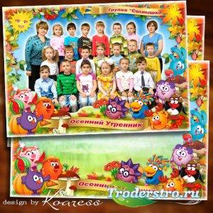 Детская рамка для фото группы - Вместе с осенью веселой заведем мы хоровод