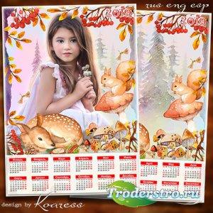 Осенний календарь с рамкой для фото на 2019 год - Краски осени нежной
