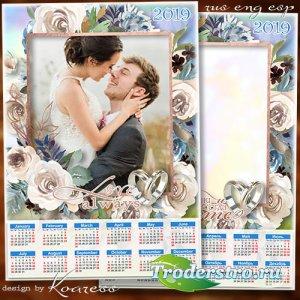 Календарь на 2019 год - День нашей свадьбы