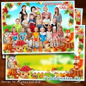 Детская рамка для фото группы в детском саду - Здравствуй, Осень золотая