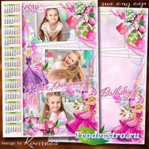 Календарь с рамкой на 2019 год к Дню Рождения - Пусть волшебством прекрасно ...