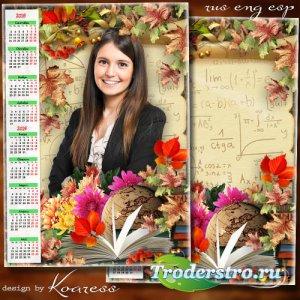 Календарь с рамкой для фото на 2018-2019 учебный год к Дню Учителя - Достои ...
