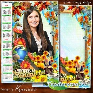 Школьный календарь с рамкой на 2018-2019 учебный год к Дню Учителя - Быть у ...