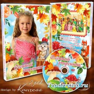 Детский набор dvd для диска с детским видео - И опять осенний праздник к на ...