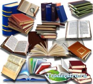 Клипарты на прозрачном фоне - Художественные книги