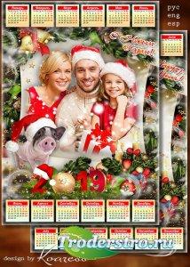 Календарь для фотошопа на 2019 год с символом года - Пусть счастливым будет ...
