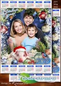 Календарь с фоторамкой на 2019 год с символом года - Пусть Свинка добрая пр ...