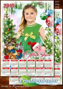 Календарь на 2019 год с символом года - Наш любимый и веселый, лучший празд ...
