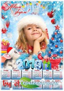 Календарь на 2019 год с рамкой для фото - Год Свиньи мы все встречаем, друг ...