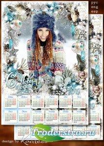 Календарь с фоторамкой на 2019 год - Доброй и волшебной сказкой в дом прихо ...