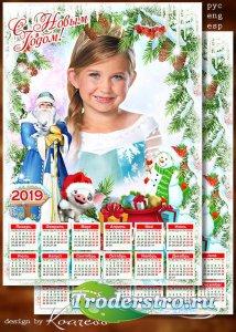 Шаблон календаря-рамки для фотошопа на 2019 год с символом года - Скоро пра ...