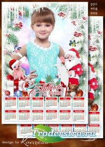 Календарь на 2019 год - Дед Мороз к нам в гости мчится, скоро, скоро Новый  ...