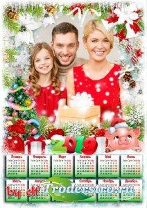 Календарь-рамка на 2019 год - Здравствуй, праздник новогодний