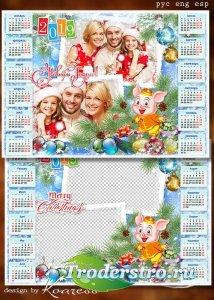 Зимний календарь-рамка на 2019 год - Пусть будут верными друзья и очень дру ...