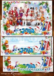 Зимняя рамка для фото группы в детском саду - Новый Год уже в пути, ждать с ...