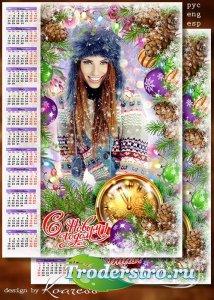 Зимний календарь-рамка на 2019 год - С Новым Годом наступающим, добрым, рад ...