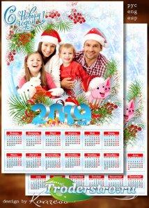 Календарь для фотошопа на 2019 год - Поздравляем с Новым Годом, пусть счаст ...